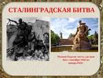 2 февраля – День воинской славы России – День разгрома советскими войсками немецко-фашистских войск в Сталинградской битве (1943).