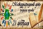 21 февраля – Международный день родного языка.