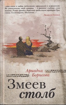 Борисова А. Змеев столб