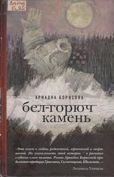 Борисова А. Бел-горюч камень