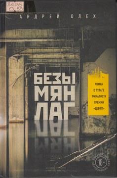 Олех А. Безымянлаг