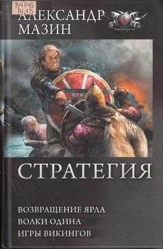 Мазин А. Стратегия