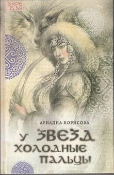 Борисова А. У звезд холодные пальцы