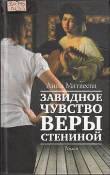 Матвеева А. Завидное чувство Веры Стениной