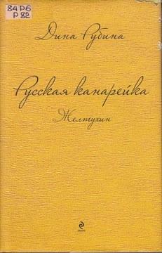 Рубина Д. Русская канарейка. Желтухин