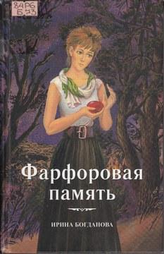 Богданова И. Фарфоровая память