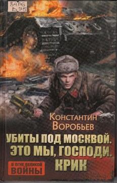 Воробьев К. Убиты под Москвой. Это мы, Господи!.. Крик