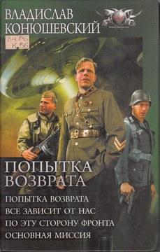 Конюшевский В. Попытка возврата