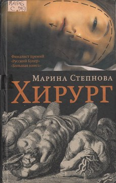 Степнова М. Хирург