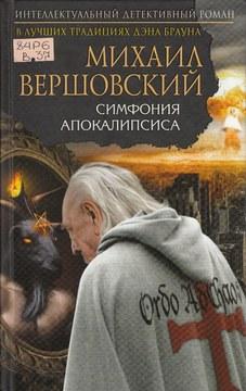 Вершовский М. Симфония апокалипсиса