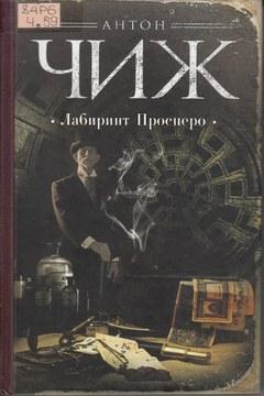 Чиж А. Лабиринт Просперо