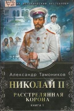 Тамоников А. Николай II. Расстрелянная корона. Книга 1