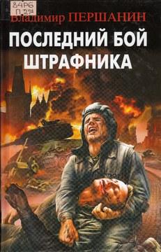 Першанин В. Последний бой штрафника