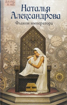 Александрова Н. Флакон императора