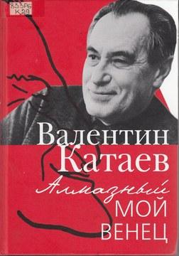 Катаев В. Алмазный мой венец