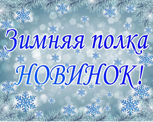 Зимняя полка новинок