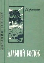 19 марта – 105 лет со дня рождения  Веры Васильевны Никольской (1912-1980) , географа, исследователя природы Приамурья, доктора географических наук.