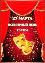27марта – Международный день театра