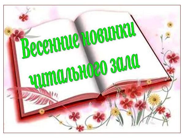 Весенние новинки читального зала