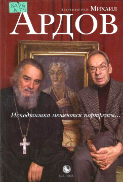 Ардов М. В. Исподтишка меняются портреты…