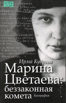 Кудрова И. В. Марина Цветаева: беззаконная комета