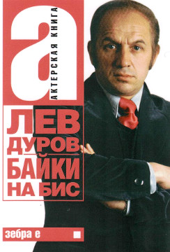 Дуров Л. Байки на бис