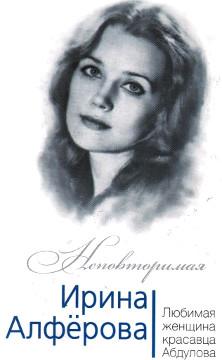 Раззаков Ф.И. Ирина Алферова. Любимая женщина Александра Абдулова