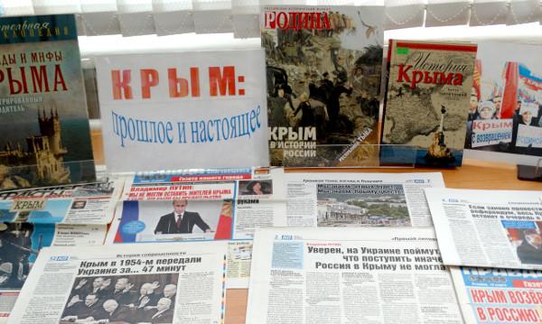Крым: прошлое и настоящее