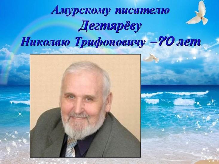 Амурскому писателю Дегтярёву Николаю Трифоновичу — 70 лет