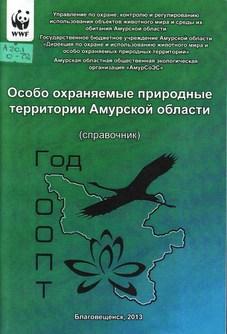 Особо охраняемые природные территории Амурской области: справочник