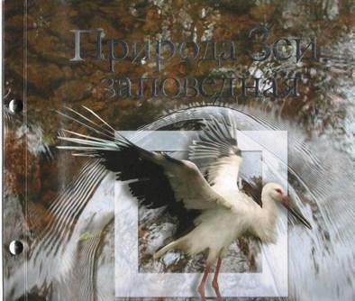 Природа Зеи заповедная: экологическая фотопоэма