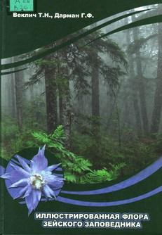 Иллюстрированная флора Зейского заповедника