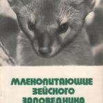 Млекопитающие Зейского заповедника