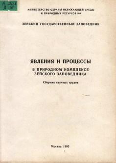 Явления и процессы в природном комплексе Зейского заповедника: сборник научных трудов