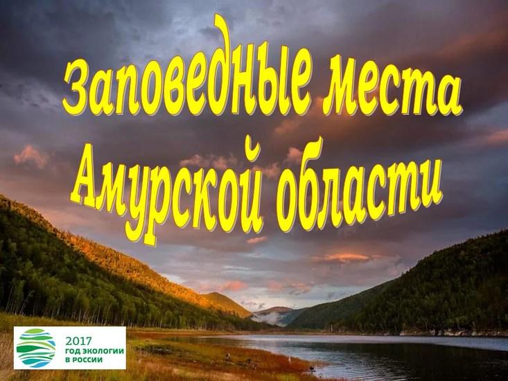 Выставка презентация Заповедные места Амурской области
