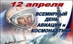 12 апреля –Всемирный день авиации и космонавтики