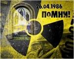 26 апреля – День памяти погибших в радиационных авариях и катастрофах (в память событий 26 апреля 1986 года на Чернобыльской АЭС)