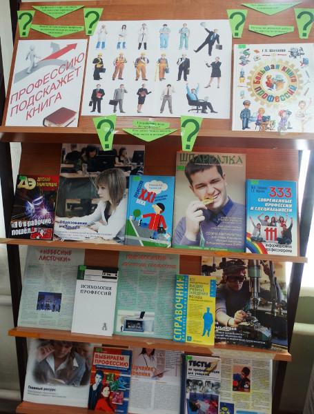 Книжная выставка Профессию подскажет книга