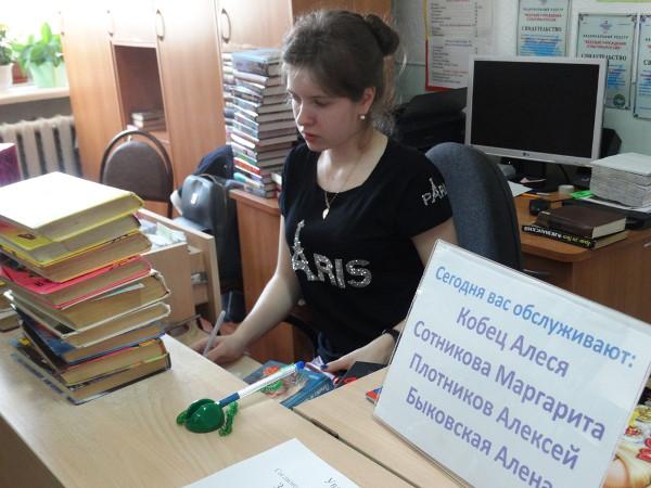 Я – библиотекарь!