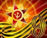 9 мая — День Победы Советского Союза над фашистской Германией в Великой Отечественной войне (1941-1945)