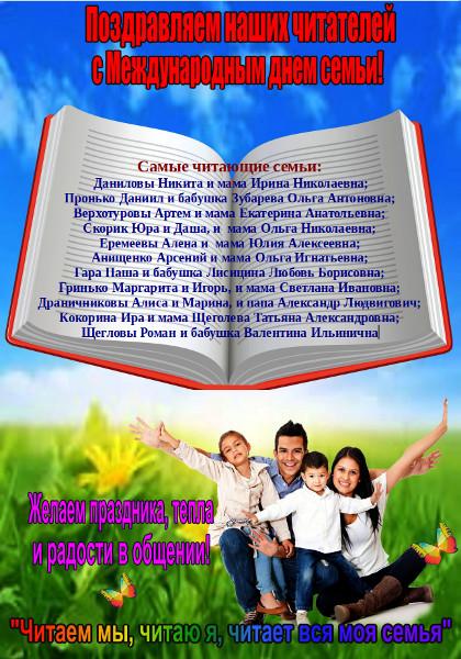 Поздравляем наших читателей с Международным днём семьи!