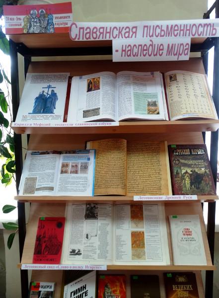 Славянская письменность – наследие мира