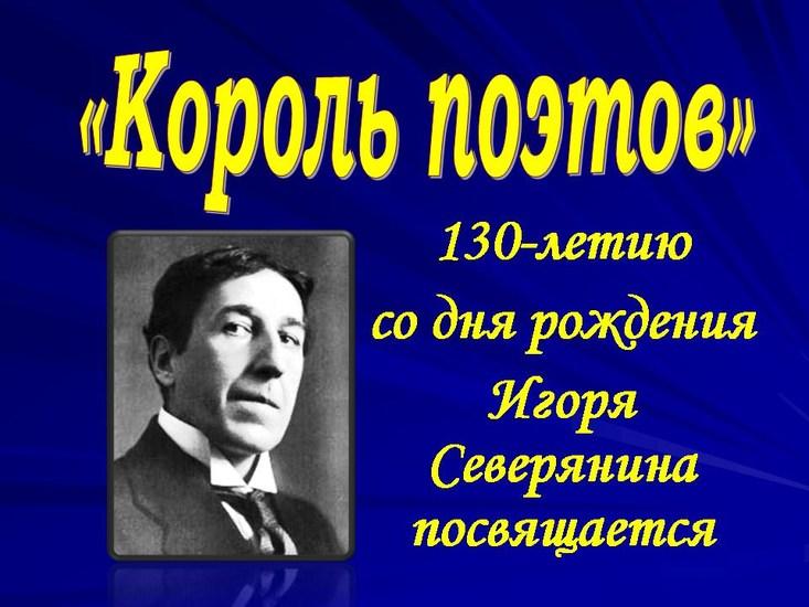 «Король поэтов». 130-летию со дня рождения Игоря Северянина посвящается