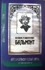 15 июня — 150 лет со дня рождения К.Д. Бальмонта (1867-1942), русского поэта, критика, представителя символизма в русской поэзии.