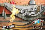 22 июня — День памяти и скорби, со дня начала Великой Отечественной войны и обороны Брестской крепости (1941)