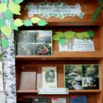 Книжная выставка «В мире природы с Константином Паустовским»