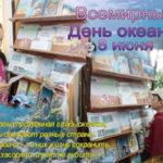 Книжная выставка В морях и океанах
