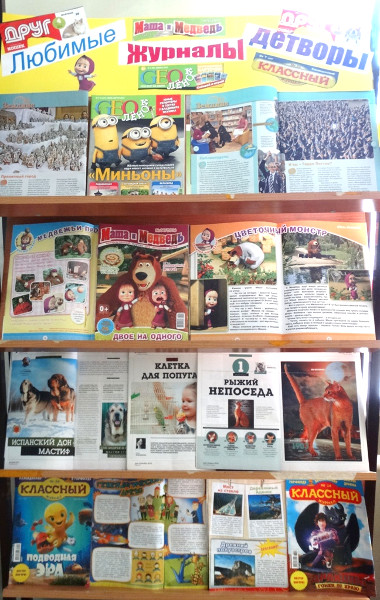 Любимые журналы детворы