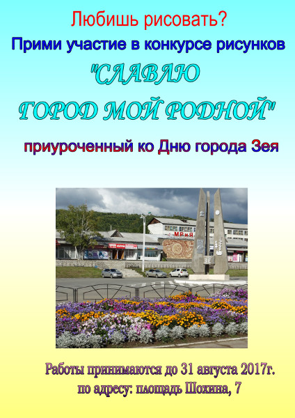 Конкурс рисунков Славлю город мой родной