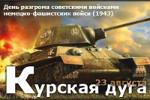 23августа – День воинской славы. Разгром советскими войсками немецко-фашистских войск в Курской битве (1943).